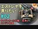 【エストレヤ】を弄りたい 02 キャブの分解洗浄とエンジン始動