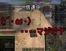 【WoT】ゆっくりテキトー戦車道 T25/2編 第236回「無理なものはやっぱり無理だった」