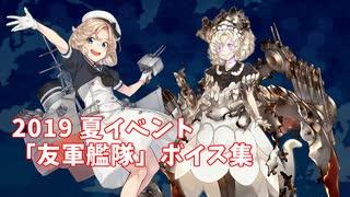 【艦これ】2019 夏イベント「友軍艦隊」ボイス集 (9/20アップデート)