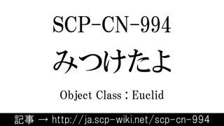 15秒でわかるSCP-CN-994