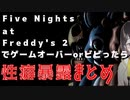 【にじさんじ / 瀬戸美夜子】(※閲覧注意)FNAF2でビビるorゲームオーバーで性癖暴露まとめ