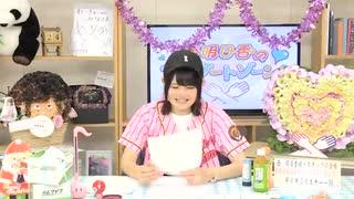 西明日香のデリケートゾーン! 第208回放送(2019.09.23)