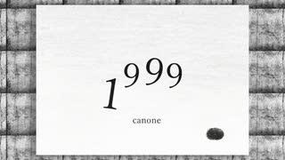 1999 歌ってみた《蒼kaze》