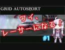 【VOICEROID実況】レーサー人生の幕開け……?【GRID AUTOSPORT #1】