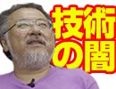 【会員限定】小飼弾の論弾9/17