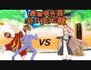 【ポケモンUSM】マイナーポケモン最強実況者全力決定戦【VS夢咲楓】