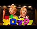 【Lucky box!】ガチゲ組で脱法ロック踊ってみた!