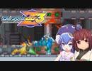 現役女子小学生が遊ぶ『ロックマンゼロ3』part2【VOICEROID実況】