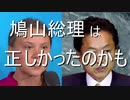 【環境問題 国連16歳少女演説】鳩山総理は正しかったのかも
