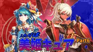 【三国志大戦】ふたりは美姫キュアワラ Part6 vs 王者×3【覇者】