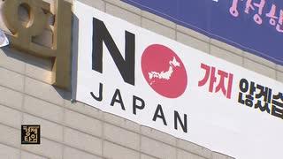 日本戦犯企業製品購入制限条例可決...しかし撤回相次ぐ理由は? KBS