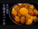 濃厚生海老ユッケ丼のレシピ
