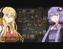 【RimWorld】無能な働き者はなんとやら3#4【VOICEROID実況】