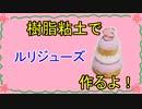 【週刊粘土】パン屋さんを作ろう!☆パート28