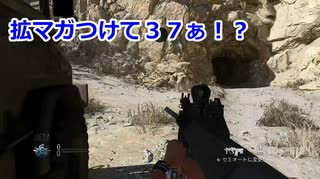 拡マガで37ぁ!? Call of Duty Modern