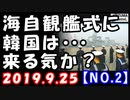 【海外の反応】海自観艦式に韓国が「日本が招待状を出せば参加してあげても…」えっ、来る気なのか?