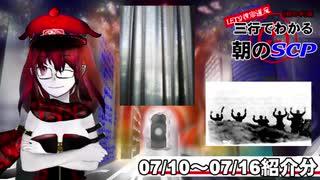 Let's収容違反!三行でわかる朝のSCP紹介!7/10~7/16紹介分