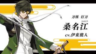 『刀剣乱舞-ONLINE-』新刀剣男士 桑名江(