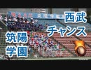筑陽学園の応援!!西武・チャンス4!!秋季高校野球福岡大会!!