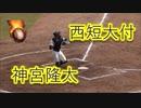 西短大付・神宮隆太捕手VS真颯館!!2019春季高校野球福岡大会決勝!!