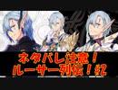 【ネタバレ有】ルーサー列伝#2【IDOLA】