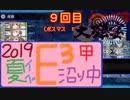 【艦これ】ほっぽ提督、大弾宴に参加する☆パート7【イベント回】
