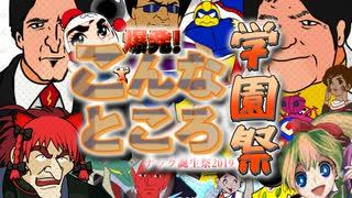 【合作】爆発!こんなところ学園祭【チャージマン研!】
