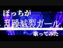 【ぼっちが】乱躁滅裂ガール / 零時-れいじ-【歌ってみた】