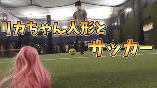 リカちゃん人形とサッカーをしていたら、変人に絡まれた。