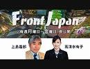 【Front Japan 桜】「ヘイト」を生み出す「正義」の厄介さ / ...