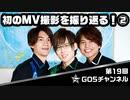 【GOALOUS5】GO5チャンネル 第19回