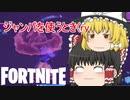 【Fortnite】いつものやつ #32【ゆっくり実況】【フォートナイトモバイルPAD/スマホPAD】
