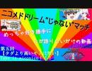 ニコメドDJMの作品を語りたいその5【Take it niconico!!!】