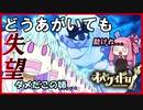 【オバケイドロ】ガンバレ負けるな茜ちゃん!【VOICEROID実況】