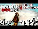 【東レプ2019】東レプ2019 お迎え報告!!【お迎え】
