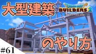 【ドラクエビルダーズ2】ゆっくり島を開拓するよ part61【PS4pro】