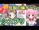 伝説の妹ゲーム・シスタープリンセス【シスプリ】