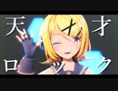 【MMD】天才ロック - Sour式鏡音リン