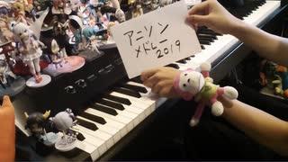【ピアノ】アニソン133曲をメドレーにして弾いてみた