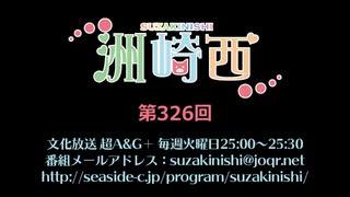 洲崎西 第326回放送(2019.09.24)
