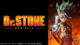 Dr.STONE 第13話「仮面の戦士」