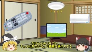 【ゆっくり解説】SCP-466-JP「限界突破リモコン」