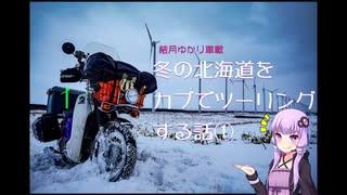 冬の北海道をカブでツーリングする話 1話