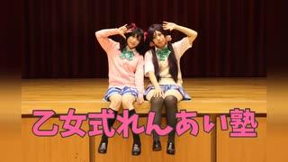 【ラブライブ】乙女式れんあい塾 踊ってみた【コスプレ】