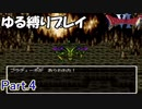 【ゆっくり実況】ドラクエ6 ゆる縛りプレイ Part.4