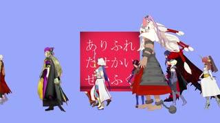【Fate/MMD】ありふれたせかいさいへん