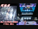 【手元動画】ω4 (EXPERT) 理論値 ALL CRITICAL BREAK & FULL BELL【#オンゲキ】