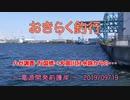 【電源開発前護岸】 おきらく釣行 【20190919】