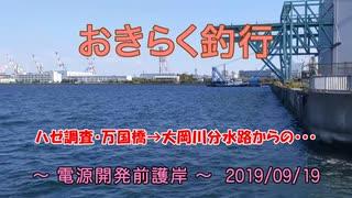 【電源開発前護岸】 おきらく釣行 【20190