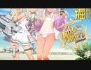 【実況】穢なき漢の初体験【艦これ】2019夏イベント♡part11